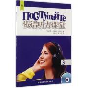 俄语听力课堂(附光盘3)