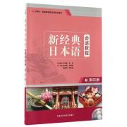 新经典日本语会话教程(附光盘第4册外研社供高等学校日语专业使用)