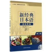 新经典日本语高级教程(附光盘第2册外研社供高等学校日语专业使用)