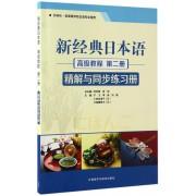 新经典日本语高级教程第二册精解与同步练习册(外研社供高等学校日语专业使用)