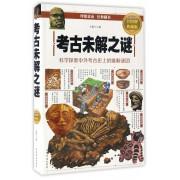 考古未解之谜(全彩图解典藏版)