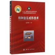 特种旋压成形技术/21世纪先进制造技术丛书