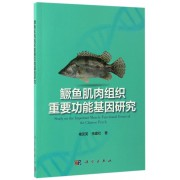 鳜鱼肌肉组织重要功能基因研究