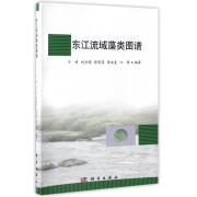 东江流域藻类图谱