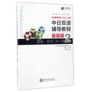 中日双语辅导教程(基础篇理科数学2)/日本留学考试EJU系列