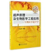超声原理及生物医学工程应用(生物医学超声学)