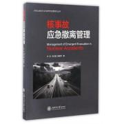 核事故应急撤离管理/环保公益性行业科研专项经费系列丛书