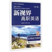 新视界高职英语(附光盘应用能力训练2第2版十三五职业教育规划教材)
