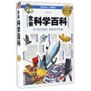 全景科学百科(全彩图解典藏版)