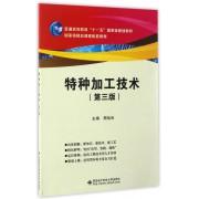 特种加工技术(第3版普通高等教育十一五国家级规划教材)