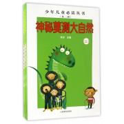 神秘莫测大自然(上下)/少年儿童必读丛书