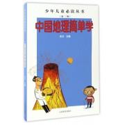 中国地理简单学/少年儿童必读丛书
