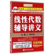 线性代数辅导讲义(双色印刷)/2018李永乐王式安考研数学系列