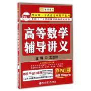 高等数学辅导讲义(双色印刷)/2018李永乐王式安考研数学系列