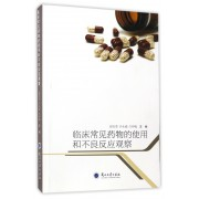临床常见药物的使用和不良反应观察