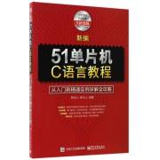 新编51单片机C语言教程(从入门到精通实例详解全攻略全新改版)