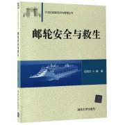 邮轮安全与救生/21世纪邮轮经济与管理丛书
