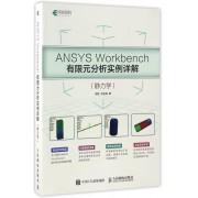 ANSYS Workbench有限元分析实例详解(静力学)