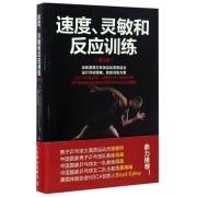 速度灵敏和反应训练(第3版)