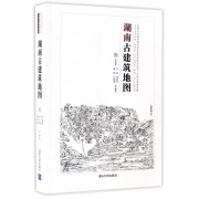 湖南古建筑地图/中国古代建筑知识普及与传承系列丛书