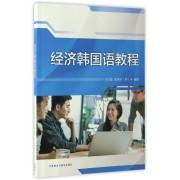 经济韩国语教程(附光盘)
