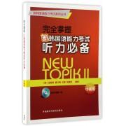 完全掌握新韩国语能力考试听力必备(附光盘中高级)/新韩国语能力考试系列丛书