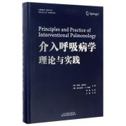 介入呼吸病学理论与实践(精)