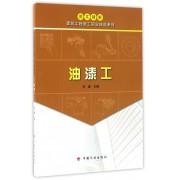 油漆工/图文精解建筑工程施工职业技能系列