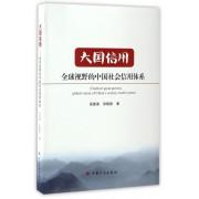 大国信用(全球视野的中国社会信用体系)