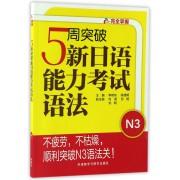 5周突破新日语能力考试语法(N3)