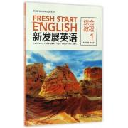 新发展英语(第2版综合教程1)