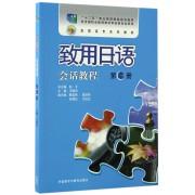 致用日语会话教程(附光盘第1册高职高专系列教材)