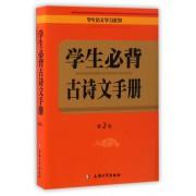 学生必背古诗文手册(第2版)/学生语文学习系列