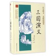 三国演义(无障碍阅读典藏版)(精)/全本四大名著