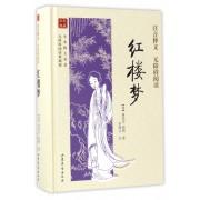 红楼梦(无障碍阅读典藏版)(精)/全本四大名著