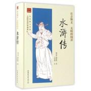 水浒传(无障碍阅读典藏版)(精)/全本四大名著