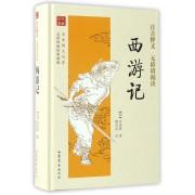西游记(无障碍阅读典藏版)(精)/全本四大名著