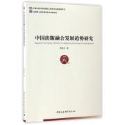 中国出版融合发展趋势研究