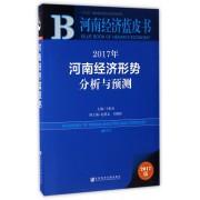 2017年河南经济形势分析与预测(2017版)/河南经济蓝皮书