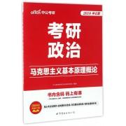 考研政治马克思主义基本原理概论(2018中公版)