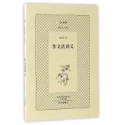 作文法讲义/文心经典