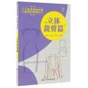 实用服装裁剪制板与成衣制作实例系列(立体裁剪篇)