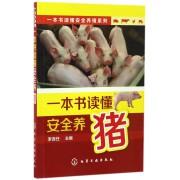 一本书读懂安全养猪/一本书读懂安全养殖系列