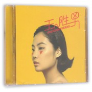CD王胜男同名专辑