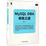 MySQL DBA修炼之道/数据库技术丛书