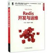 Redis开发与运维/数据库技术丛书