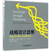 战略设计思维(连接企业与用户之间的弱关系)