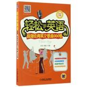 轻松学英语(超强经典英文歌曲300首英汉对照)