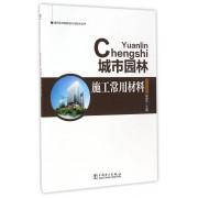 城市园林施工常用材料/城市生态园林设计与技术丛书