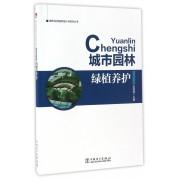 城市园林绿植养护/城市生态园林设计与技术丛书